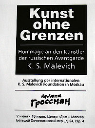 KUNST OHNE GRENZEN, Internationale Malewitsch Foundation Moskau, 2000